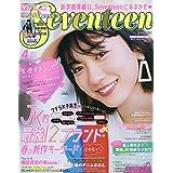 Seventeen 2019年4月号 カバーモデル:永野 芽郁 ‐ ながの めい