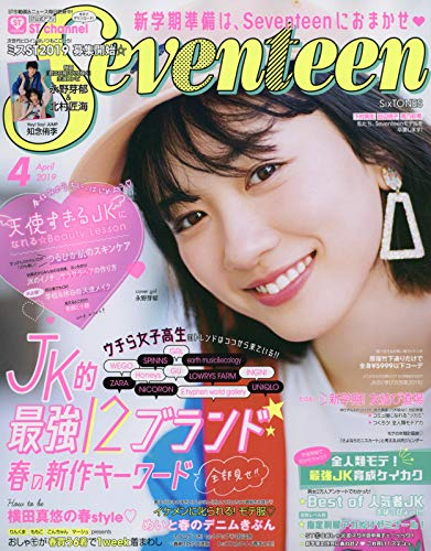 Seventeen 2019年4月号 表紙画像