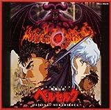 Berserk O.S.T. by ANIMATION (1997-11-06)