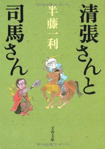 清張さんと司馬さん (文春文庫)