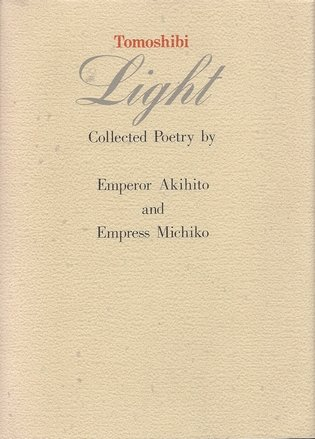 Tomoshibi Light: Collected Poetry by Emperor Akihito and Empress Michiko (English and Japanese Edition)