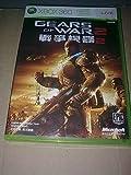 【アジア版】Gears of War 2【通常版】