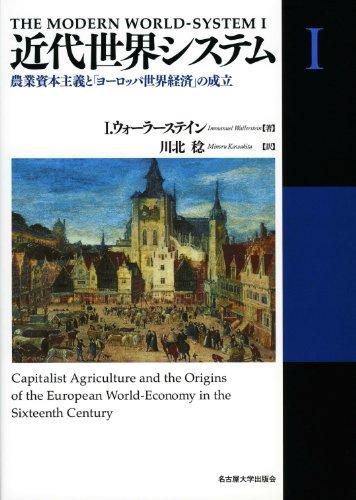 近代世界システムI―農業資本主義と「ヨーロッパ世界経済」の成立―