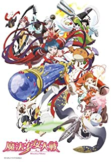 魔法少女大戦 DVD