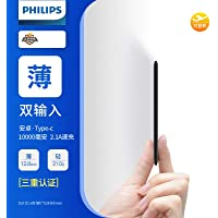Philips 飞利浦 充电宝/移动电源 10000毫安 超薄小巧 大容量 Type-C/安卓双输入 DLP8712N 黑色 (10000MAh, DLP8712N黑色TYPE-C&安卓双输入)