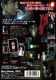 Documentary - Asobi Hanbun De Ittewa Ikenai Shinrei Spot 2 Kyoto Hen [Japan DVD] MRDD-47