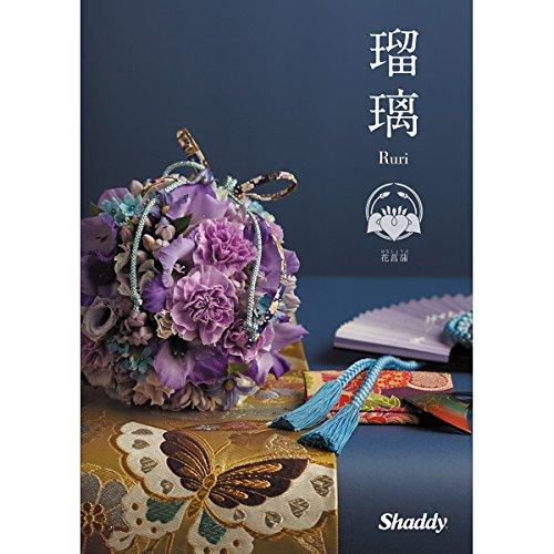 シャディ カタログギフト アズユーライク 【和風】 【AEO:花菖蒲(はなしょうぶ)】コース B00SUXBGJI 09 はなしょうぶ 09 はなしょうぶ