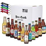 ワンランク上のビールギフト 世界のプレミアムビール [12か国12本]飲み比べ ギフトセット(全品正規輸入品)【Amazon購入限定 BEER EARTHオリジナル栓抜きプレゼント】