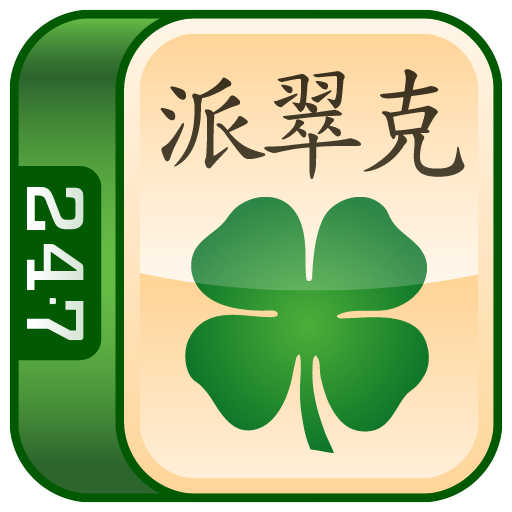 Amazon.com: St. Patricks Day Mahjong: Appstore For Android
