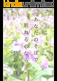 あなたのそばで眠れるのなら 紫羅欄花: 紫羅欄花 (ライト百合ノベル)