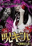 呪ギャル ~芸能怨霊伝説~ [DVD]