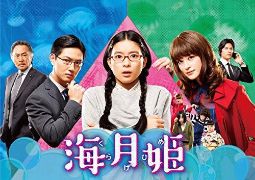 海月姫 Blu-ray BOXの商品画像