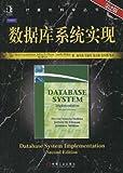 数据库系统实现(第2版)