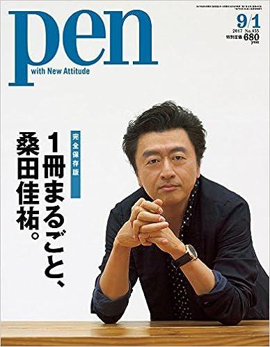 Pen (ペン) 2017年09月01日号