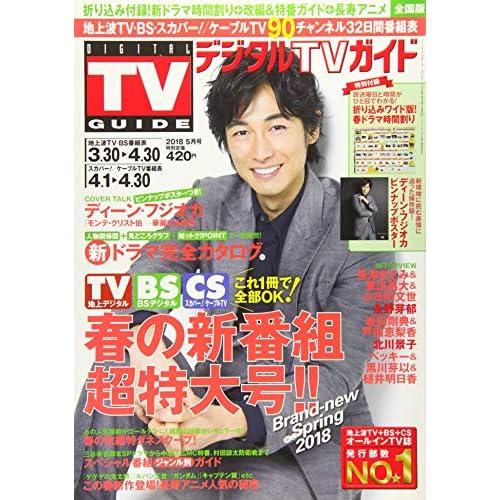 デジタルTVガイド 2018年5月号 表紙画像