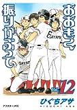Ookiku Furikabutte Vol.12
