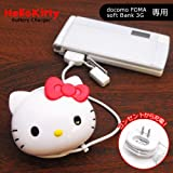 ハローキティ 【携帯電話 docomo FOMA/Soft Bank 3G専用】 AC充電器 ドコモFOMA/ソフトバンク3G専用