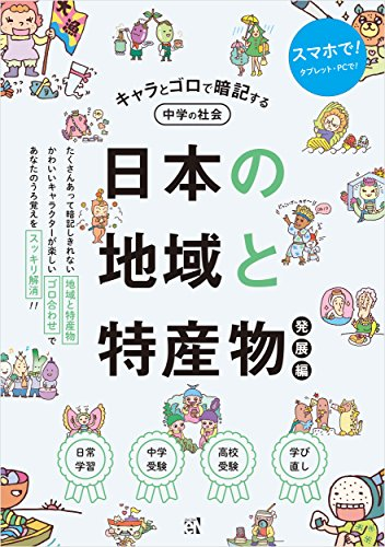 Check It Out: Local Products in Japan advanced version (Back to Basics) (Japanese Edition)