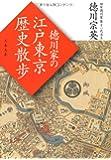徳川家の江戸東京歴史散歩 (文春文庫)