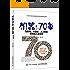 机器70年 互联网、大数据、人工智能带来的人类变革
