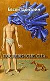The Aftertaste of a Dream, Yevsey Tseytlin, 1478362049