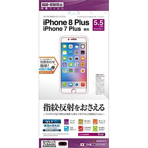 市民権アスペクト探検ラスタバナナ iPhone8 Plus/7 Plus フィルム 平面保護 指紋?反射防止 (アンチグレア) アイフォン 液晶保護 T857IP7SB
