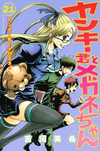 Yankee-kun to Megane-chan Vol. 21