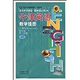 蘇教版四年級英語下冊(牛津譯林4B)