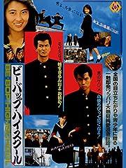 ビー・バップ・ハイスクール(1985年・映画)