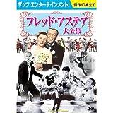フレッド・アステア 大全集 DVD10枚組 トップ・ハット BCP-031