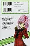 Shugo Chara! Vol.3 [In Japanese]