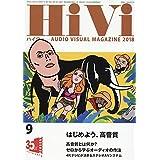 HiVi 2018年9月号 小さい表紙画像
