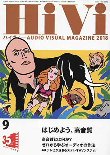 HiVi 2018年9月号 大きい表紙画像