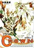 クラウン(2) ブレイドコミックス