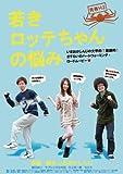 Japanese Movie - Seishun H2 Wakaki Lotte Chan No Nayami [Japan DVD] DABA-4123