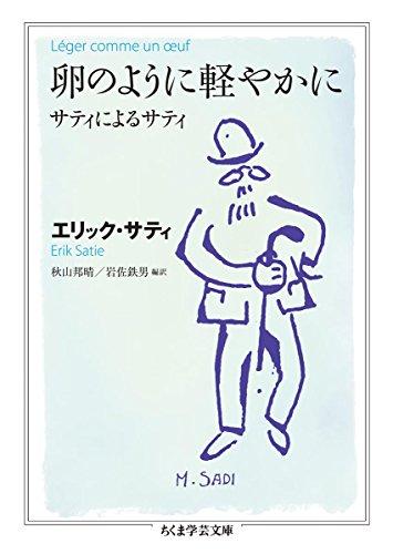 卵のように軽やかに: サティによるサティ (ちくま学芸文庫 サ 32-1)