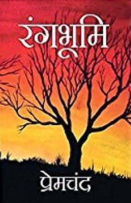 All Munshi Premchand Books : Rangbhoomi