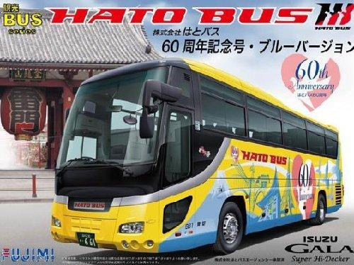 フジミ模型 1/32 いすゞガーラSHD はとバス60th記念デカール付の商品画像