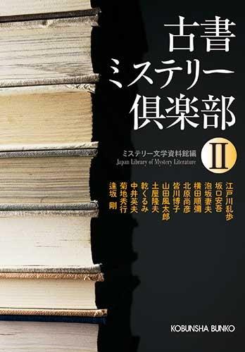 古書ミステリー倶楽部II (光文社文庫)