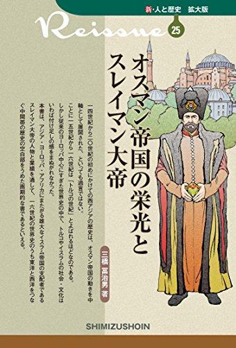 オスマン帝国の栄光とスレイマン大帝 (新・人と歴史 拡大版)