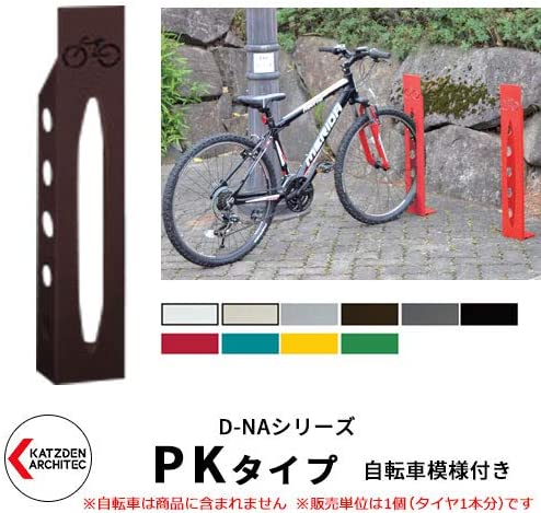 D-NA PKタイプ こげ茶 角柱型(自転車模様付き) 床付タイプ サイクルスタンド