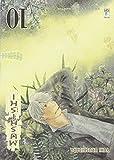 Mushishi vol. 10