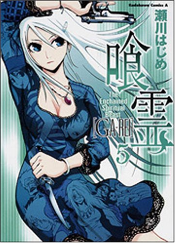 喰霊 5 (角川コミックス・エース 160-5)
