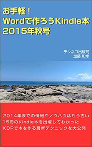 Gratis ægte bog downloads Fast and Easy Ways to make a book for Kindle (Japanese Edition) in Danish PDF B014LB654S