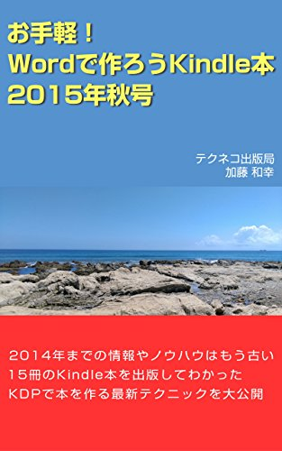 Download Fast and Easy Ways to make a book for Kindle (Japanese Edition) Pdf