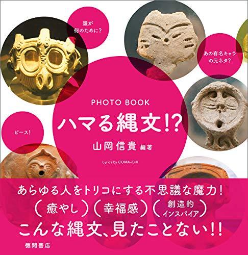 ハマる縄文!?: PHOTO BOOK
