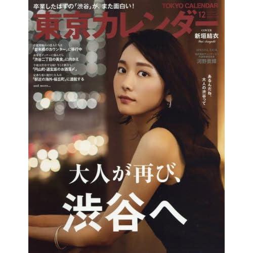 東京カレンダー 2017年12月号 表紙画像