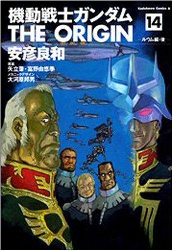 Mobile Suit Gundam THE ORIGIN (14) (Kadokawa Comics Ace (KCA80-17)) (2006) ISBN: 4047138835 [Japanese Import] ebook