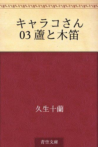 キャラコさん 03 蘆と木笛