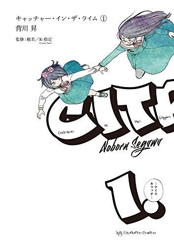 キャッチャー・イン・ザ・ライム 1 (ビッグコミックス)
